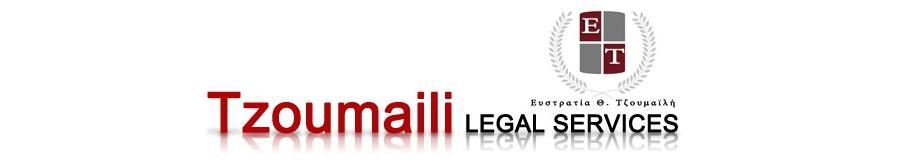 Δικηγορικό Γραφείο Ευστρατίας Θ. Τζουμαϊλή